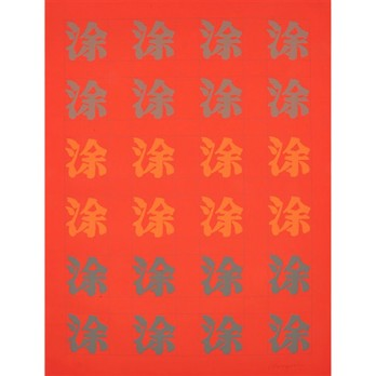 Screenprint - Chryssa Vardea - Chinatown Portfolio II, Image 9