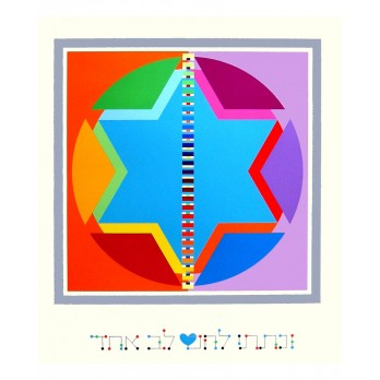 Screenprint - Yaacov Agam - And I Will Give Them One Heart
