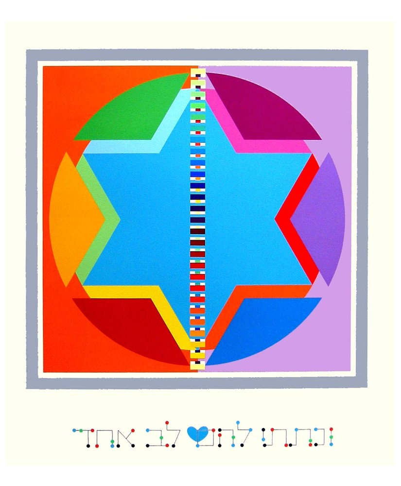 Sérigraphie - Yaacov Agam - And I Will Give Them One Heart
